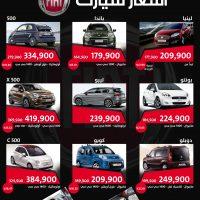 اسعار سيارات فيات