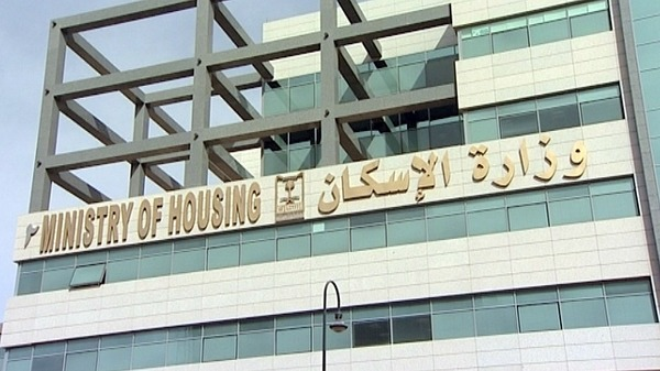 وزارة الاسكان السعودية