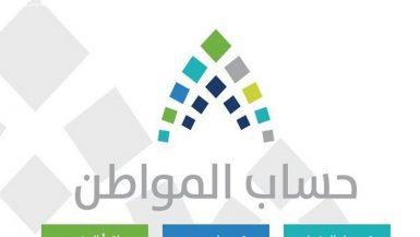 نصف الشعب السعودي يلجأ إلى حساب المواطن..والتضخم يتراجع