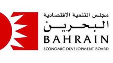 مجلس التنمية الاقتصادية البحريني