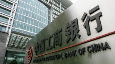 البنك الصناعى والتجارى الصينى