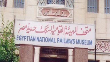 متحف السكة الحديد
