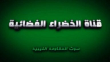 قناة الخضراء الليبية