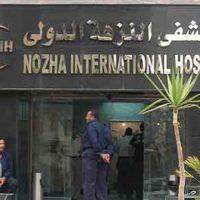 مستشفى النزهة