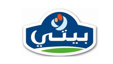 وظائف-شركة-بيتى-مصر-للألبان