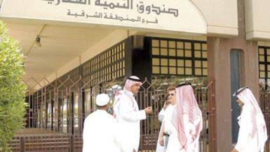 صندوق التنمية العقارية السعودي