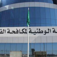 هيئة مكافحة الفساد السعودية