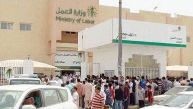 وزارة العمل السعودية11