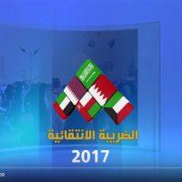 الضريبة الانتقائية في دول مجلس التعاون الخليجي