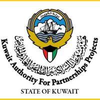 هيئة مشروعات الشراكة بين القطاعين العام والخاص في الكويت