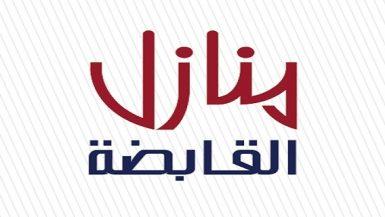 منازل الكويتية