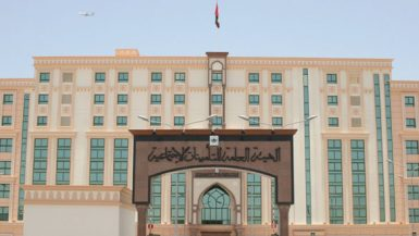 الهيئة العامة للتأمينات الاجتماعية في عمان