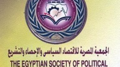 الجمعية المصرية للاقتصاد والاحصاء