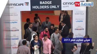 سيتي سكيب - مصر 2017