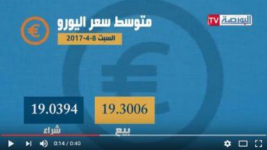 اسعار العملات 8 ابريل