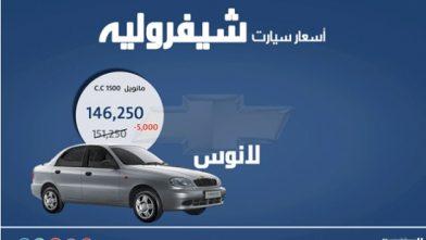 اسعار سيارات شيفرولية