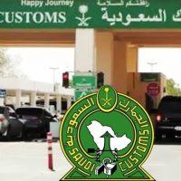 الجمارك-السعودية