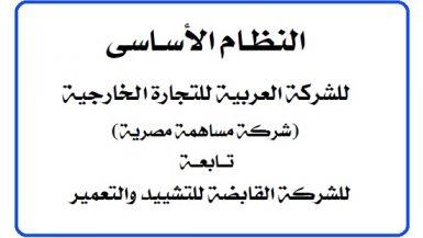 النظام الأساسى للشركة العربية للتجارة الخارجية