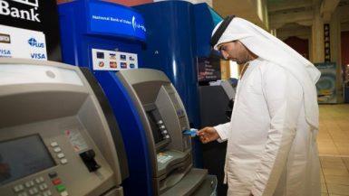 بنوك الامارات