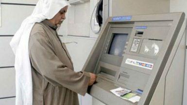 صراف سعودية
