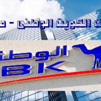 بنك الكويت الوطنى - مصر
