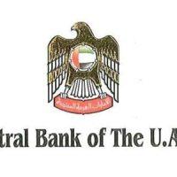 شعار البنك المركزي الاماراتي