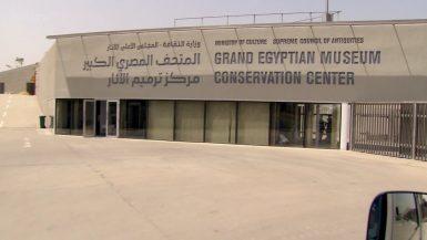 المتحف الكبير