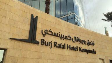 فندق كيمبينسكي الرياض