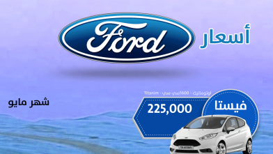 اسعار سيارات فورد