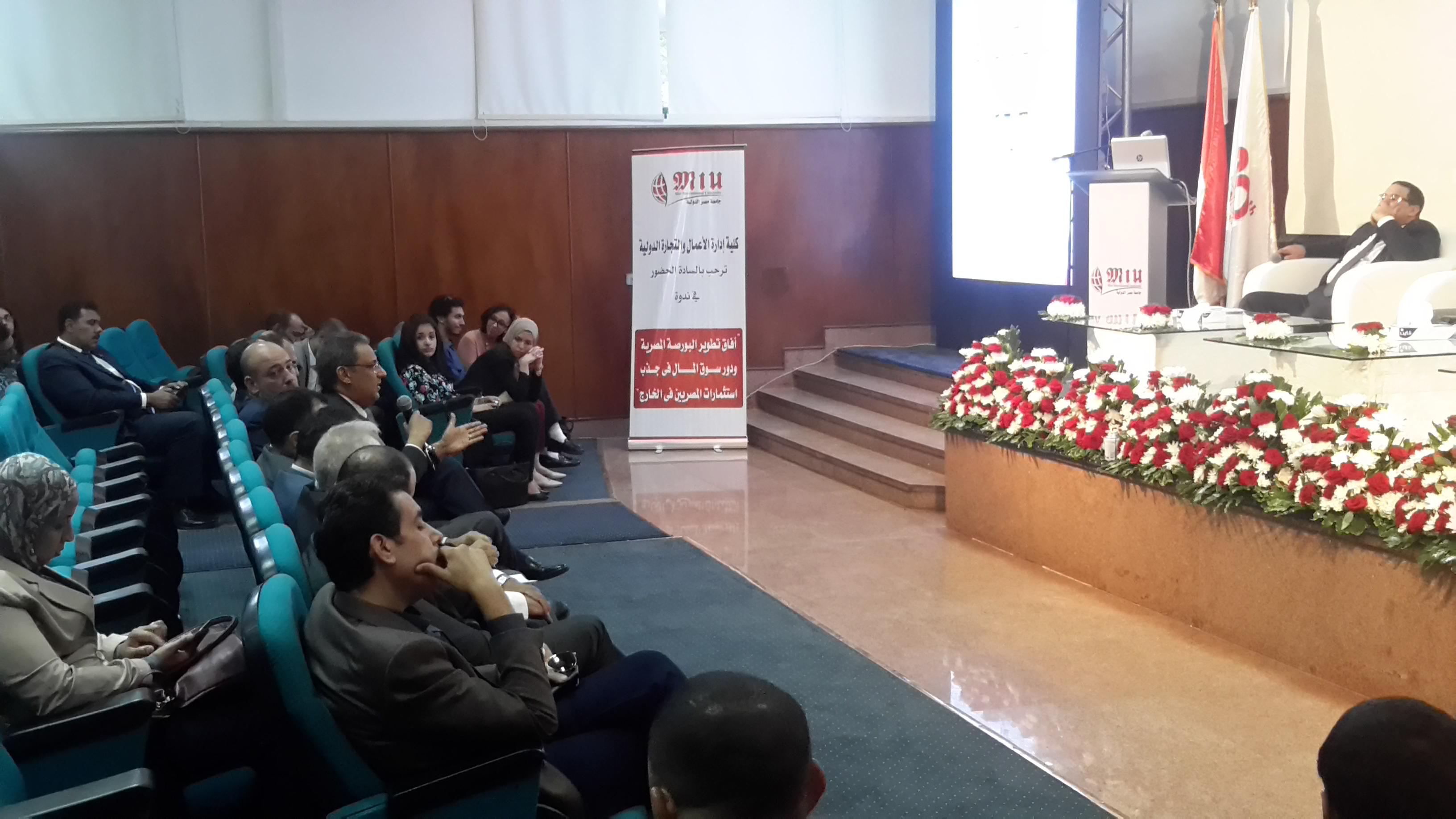 ندوة جامعة مصر الدولية