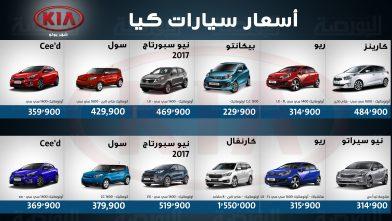 أسعار سيارات كيا