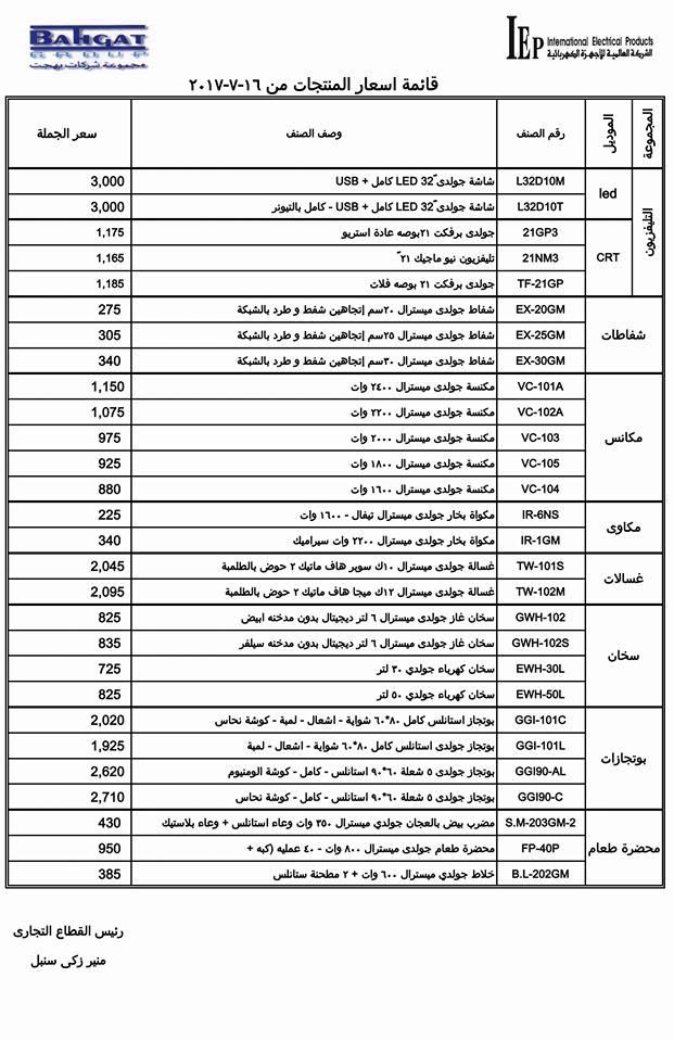 قائمة اسعار جولدى للاجهزة الكهربائية لشهى يوليو 2017