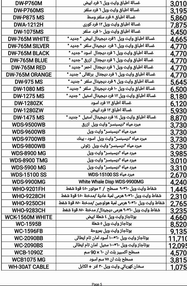 قائمة أسعار الأجهزة الكهربائية من وايت ويل فى يوليو 2017 (9)