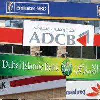 الإيداعات  ترتفع في بنوك الإمارات 21% في شهر وتسجل 123 مليار درهم