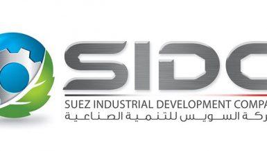 السويس-للتنمية-الصناعية