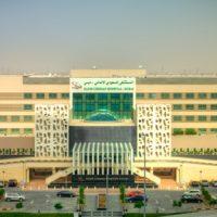 مستشفى السعودي الألماني دبي
