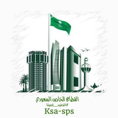 القطاع الخاص السعودي