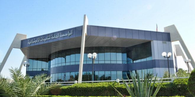 التأمينات الاجتماعية الكويتية