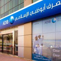مصرف-ابو-ظبى-الاسلامى-ADIB-3
