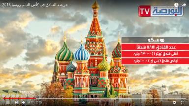 فيديو خريطة الفنادق فى كأس العالم روسيا 2018
