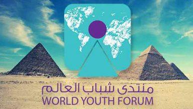 منتدى شباب العالم