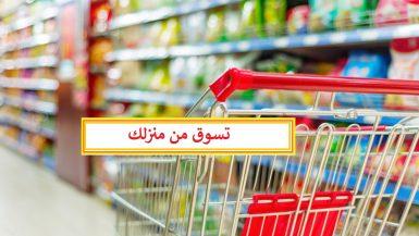 تطبيق The Grocery shop