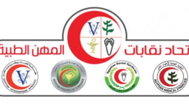 اتحاد المهن الطبية