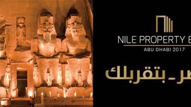 معرض عقارات النيل تحت شعار مصر بتقربلك
