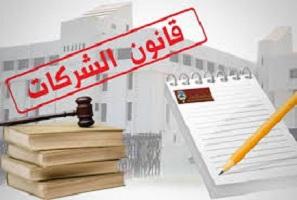 قانون الشركات1