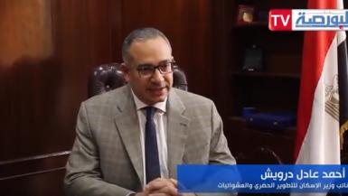أحمد عادل درويش نائب وزير الإسكان للتطوير الحضرى والعشوائيات