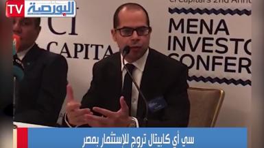 سي اي كابيتال تروج للاستثمار بمصر
