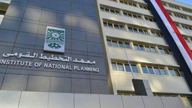 معهد التخطيط القومى