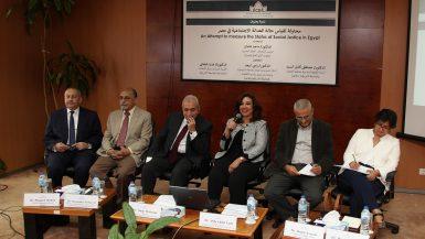 ندوة المركز المصري عن العدالة الاجتماعية