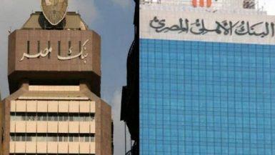بنك مصر والاهلى